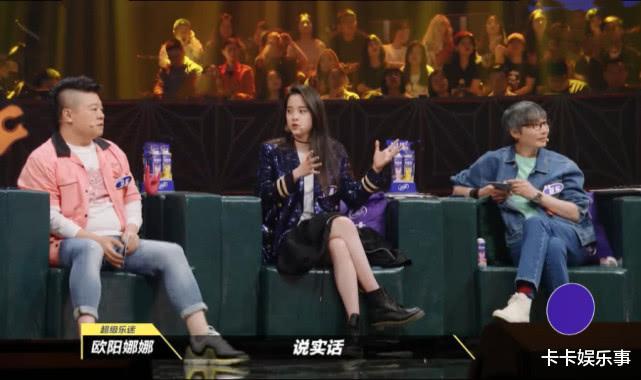 """欧阳娜娜上节目再现""""L型腿"""", 引发众人模仿, 网友: 太显腿长了"""