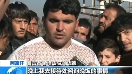 阿富汗: 喀布尔洲际酒店遭武装分子袭击--历时十几个小时 袭击者被全歼