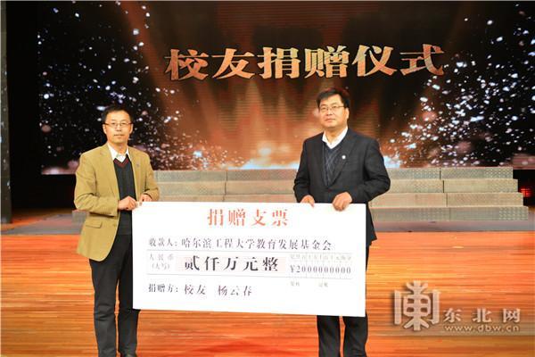 哈工程校友杨云春为母校捐款2000万 将用于奖励师生