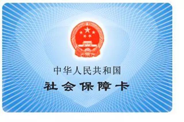 北京市社会保障卡使用说明