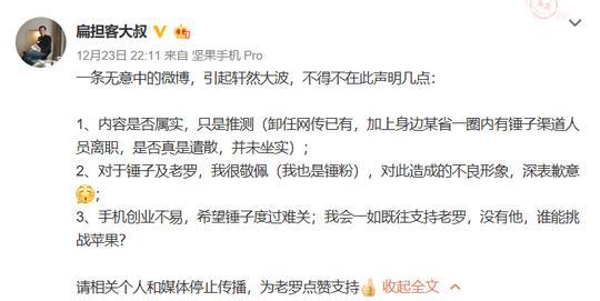 锤子否认罗永浩卸任CEO 京东成BATJ首家自营P2P(图3)