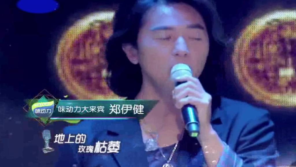 郑伊健在唱经典《虫儿飞》,听完我莫名的感动,好听极了!