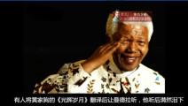 黄家驹的《光辉岁月》有多走心?前南非总统曼德拉听后潸然泪下