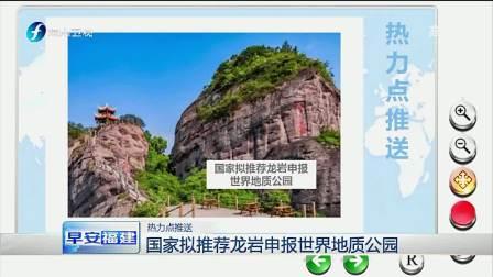 国家拟推荐龙岩申报世界地质公园