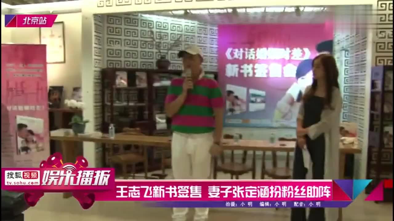 王志飞前妻李健照片和个人资料背景 - 名人故事