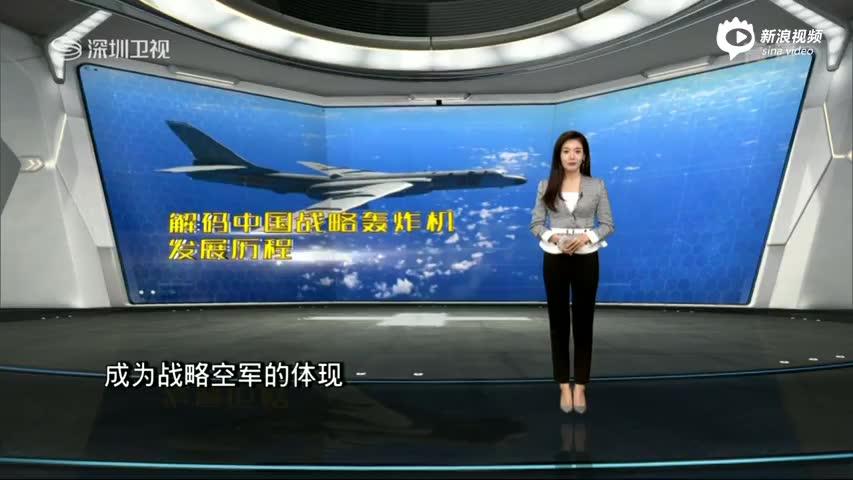 《军情直播间》: 解码中国战略轰炸机发展历程