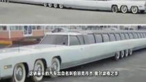世界上最长豪华轿车,26个轮子自带高尔夫球场,司机是最强牛人
