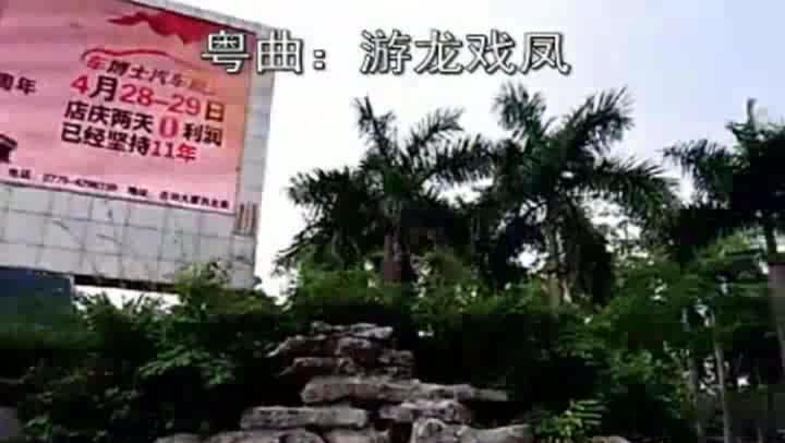 9、游龙戏凤【粤剧原唱任剑辉十白雪仙】杨文