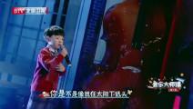 6岁男孩把评委搞得哭笑不得,一首《我的未来不是梦》唱出天籁!