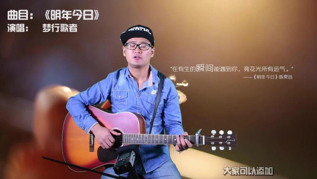 民谣吉他《明年今日》