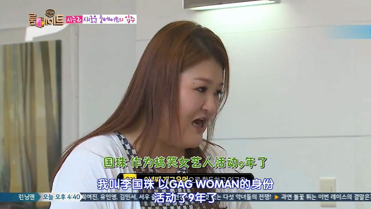《roommate》李国珠性格太好了,自我介绍好搞笑