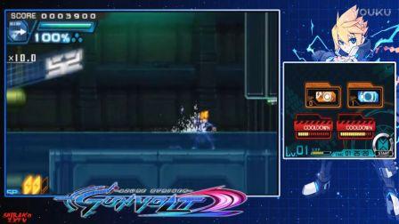 [游侠网]3DS《苍穹雷霆GUNVOLT 2》DLC试玩视频