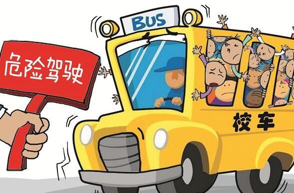 据悉,这是武汉市首次对严重超载的校车司机判处这一罪名.图片