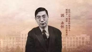 为了新中国, 他愿以身许国 重阳追思中科大创始人郭永怀先生: