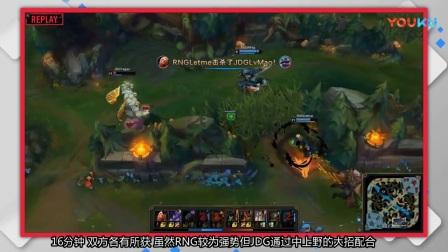 LOL春季赛 激战三局 Zoom完美开团 JDG巧胜RNG!