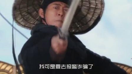 天津妞: 精分武侠片《三少爷的剑》