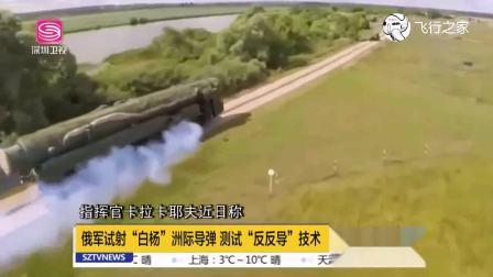 """俄军试射""""白杨""""洲际导弹 测试""""反反导""""技术"""