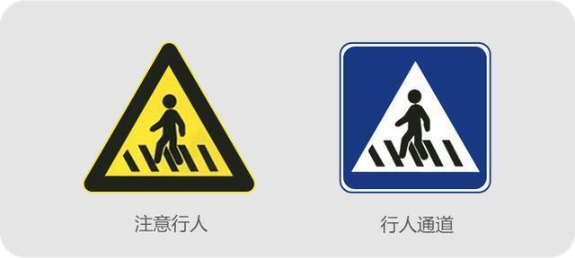 行人通道:蓝色背景是普通/中性类型,白底图标是提醒车主前方有人行