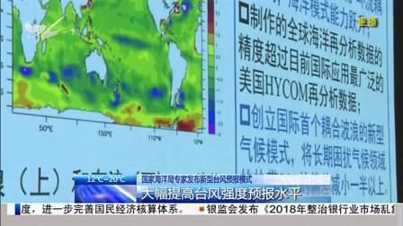 国家海洋局专家发布新型台风预报模式