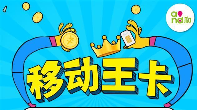中国移动也逃不过真香定律, 2019年推出最强王卡, 谁与争锋