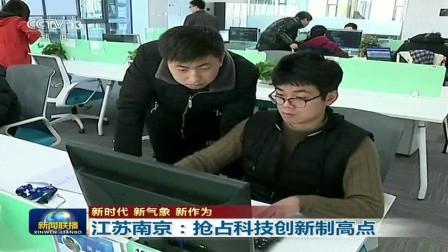 江苏南京: 抢占科技创新制高点