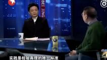 崔永元与周教授的一段对话充满哲理,让我们收到启发有很多