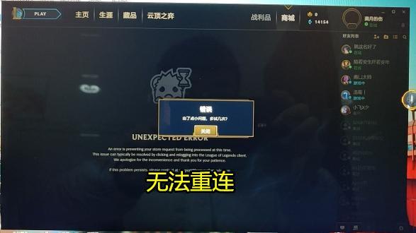lol服务器人数_英雄联盟服务器炸裂登上微博热搜,玩家开始指责,游戏是要凉了吗