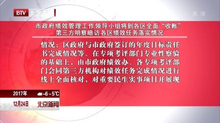"""市政府绩效管理工作领导小组将到各区全面""""收账"""" 第三方明察暗访各区绩效任务落实情况 北京新闻"""