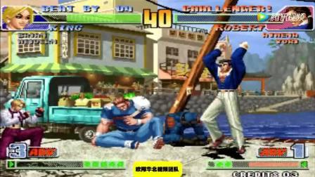 拳皇98COMBO KING终极反三 玩玩的可是够悬的了