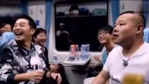岳云鹏坐火车,全程高能笑屎我了,沙溢也在逗比的路上越走越远啊