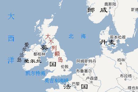 罗马人跨过英吉利海峡,侵略大不列颠岛南部,把凯尔特人赶到了北方.