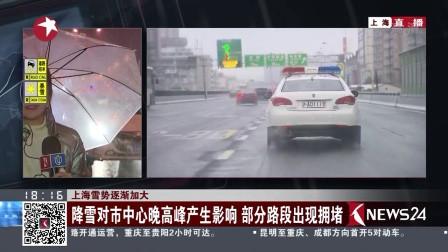 上海雪势逐渐加大 降雪对市中心晚高峰产生影响 部分路段出现拥堵 东方新闻 高清版