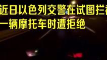 无奈!实拍: 警车喊话拦截摩托车 遭遇亡命飙车党
