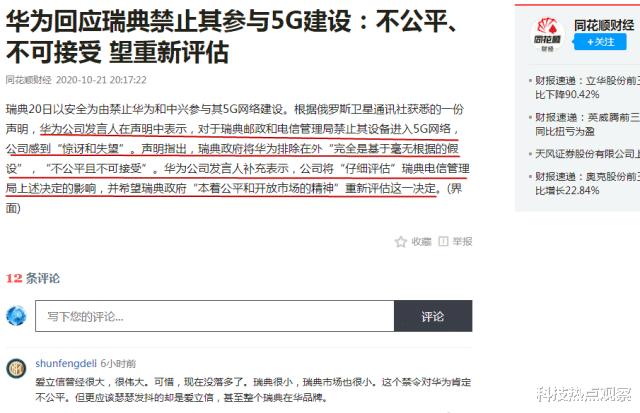 拿下中企5G大单后,还是选择拒绝华为中兴,在10月21日华为也正是表态了,对于这个结果不公平且不可接受