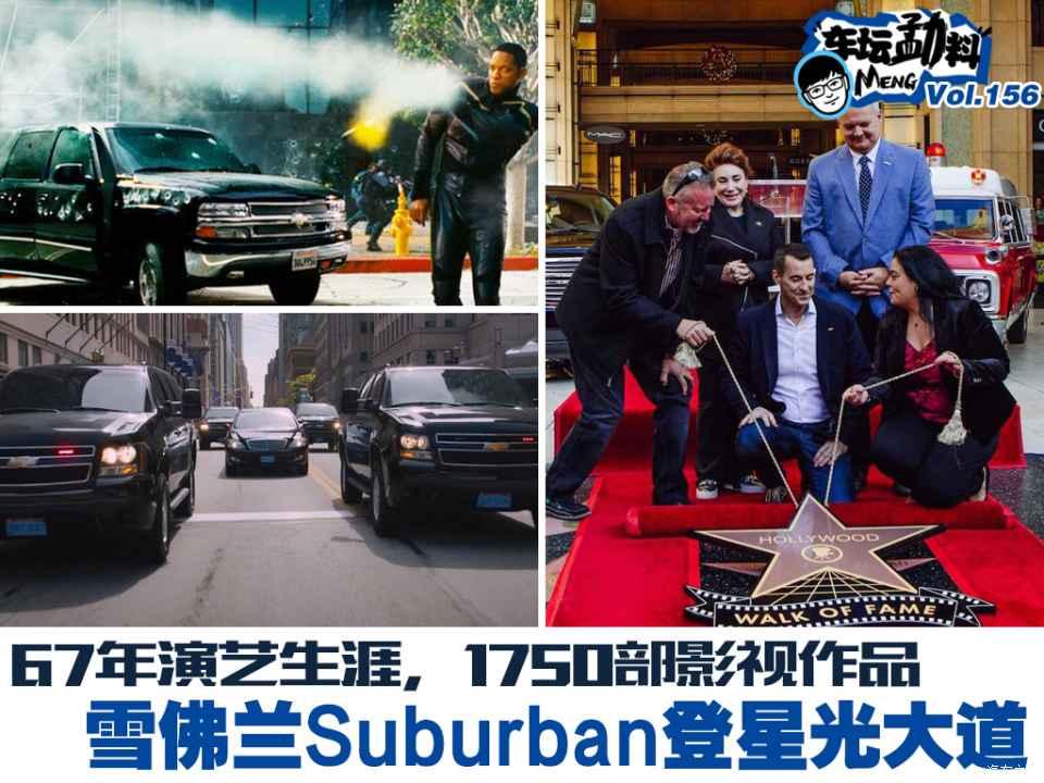 雪佛蘭Suburban登上好萊塢星光大道
