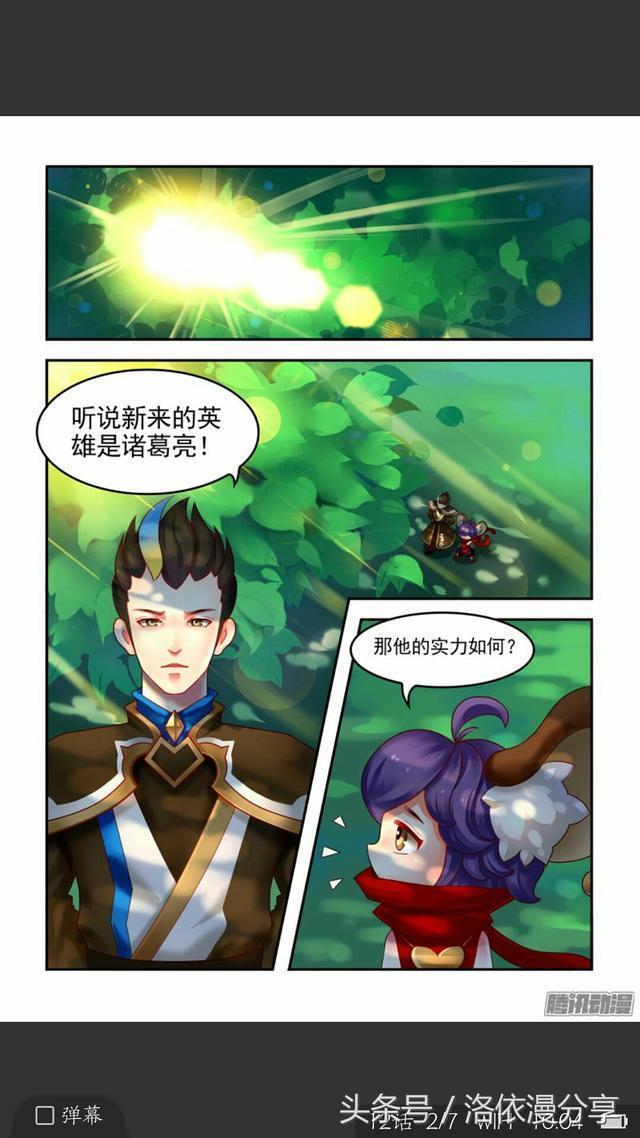王者荣耀漫画 中单法师诸葛亮 实力不凡 蔡文姬转行拿