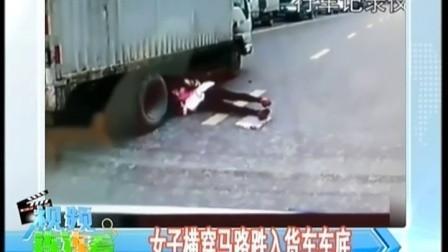 女子横穿马路跌入货车车底 天天视频汇