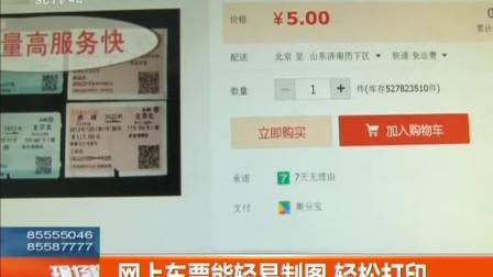现场快报南京警方 抓获网上制作售假票的票贩子 高清