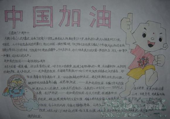 国庆节手抄报: 国庆节小报