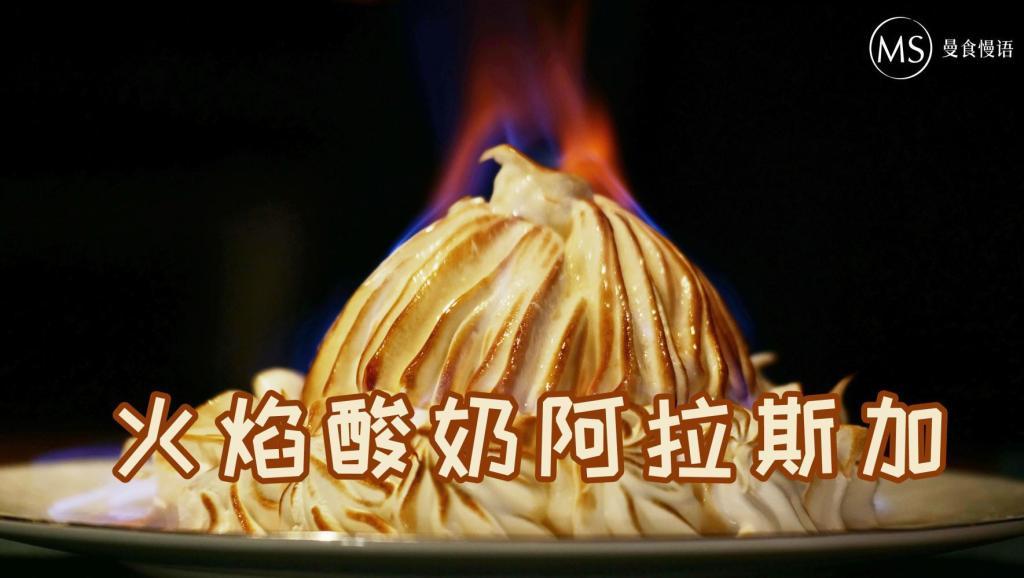 【曼食慢语】 燃烧吧!冰激凌!今年家宴的镇场甜品就是它