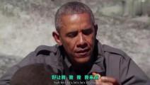 荒野美食: 贝爷给奥巴马吃这东西,直接把总统弄懵了,这朋友没得做了