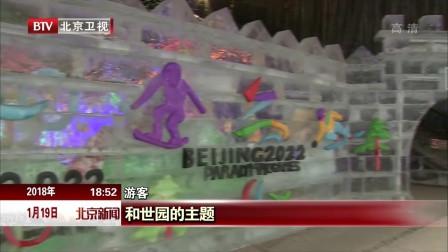 """""""乐享冰雪 相约世园""""龙庆峡第32届冰灯艺术节今天开幕 北京新闻"""