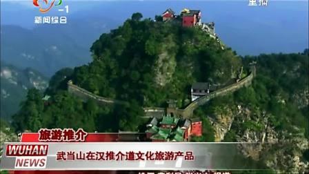 武当山在汉推介道文化旅游产品