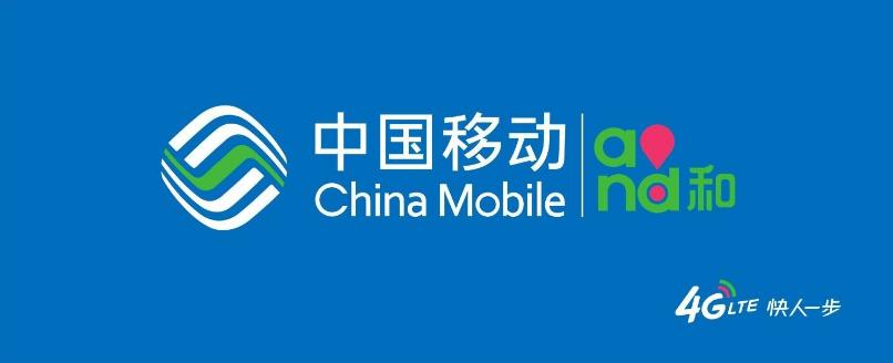 中国移动自断变良心, 网友: 电信就不香了