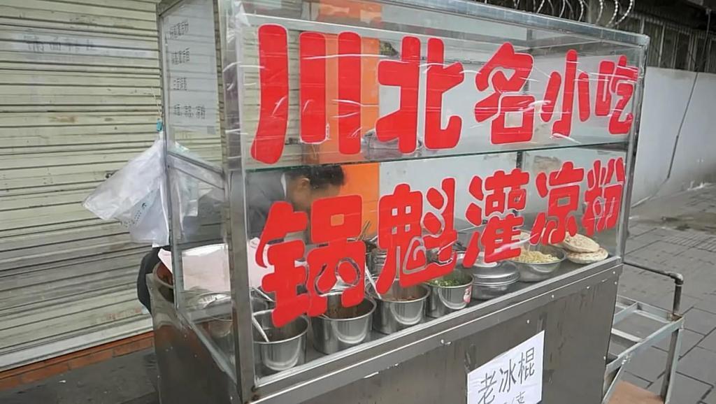 这个街边小吃摊不错,锅盔灌凉粉,川北当地都爱吃,每天卖几百份!