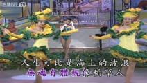 王彩桦(爱拼才会赢)闽南语歌曲