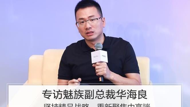 专访魅族华海良: 坚持精品战略, 重新聚焦中高端