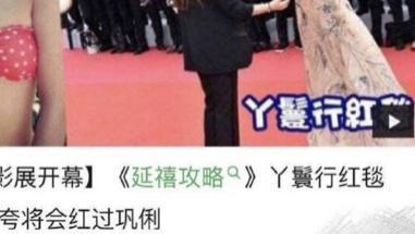 我能笑一整天毒舌香港媒体是如何评价网红蹭戛纳红毯的