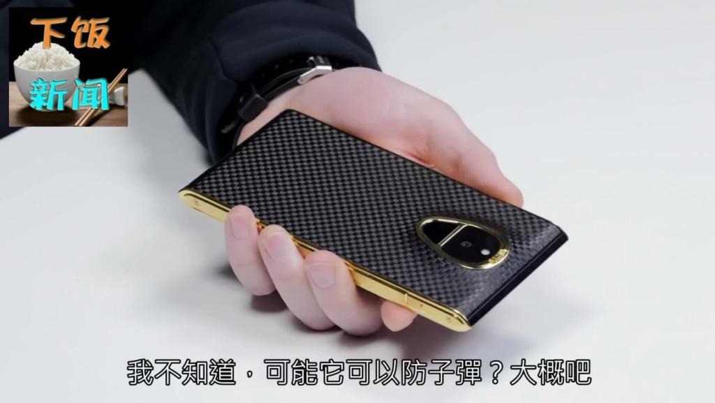 2万美元神级智能手机详细介绍!