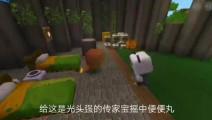 迷你世界: 迷你熊出没之光头强传家宝!